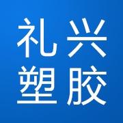 礼兴塑胶(深圳)有限公司