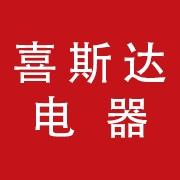 喜斯達電器(惠州)有限公司