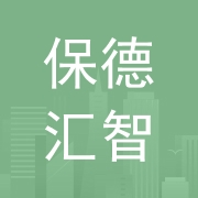 保德汇智科技(深圳)有限公司