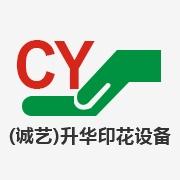 东莞市升华印花设备有限公司