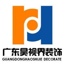 广东昊视界装饰有限公司