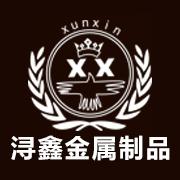 东莞市浔鑫金属制品有限公司