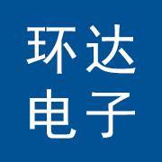 广州环达电子有限公司