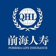 前海人寿保险股份有限公司东莞分公司