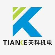 东莞市天科机电工程有限公司