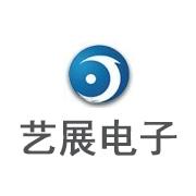 东莞市艺展电子有限公司