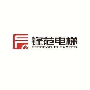 广东锋范机电工程有限公司
