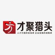 东莞市才聚人力资源管理咨询有限公司