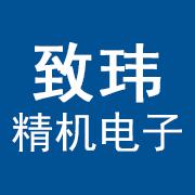 致玮精机电子(惠州)有限公司