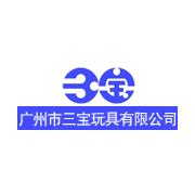 广州市三宝动漫玩具有限公司