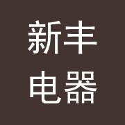 新丰电器(深圳)有限公司