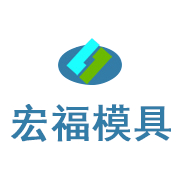 深圳市宏福模具有限公司