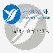 惠州友恒实业有限公司