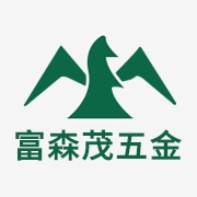 富森茂五金(深圳)有限公司
