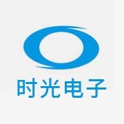 深圳市时光电子有限公司