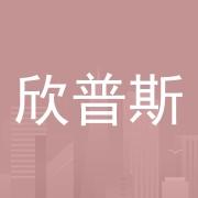 深圳市欣普斯科技有限公司
