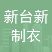 东莞市新台新制衣有限公司