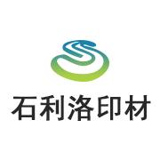 石利洛印材(惠州)有限公司