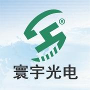 惠州市寰宇光电科技有限公司