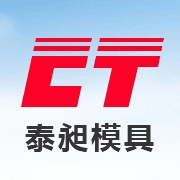 东莞市泰昶模具科技有限公司