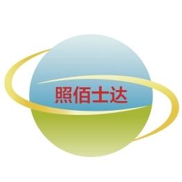 深圳市照佰士达光电有限公司
