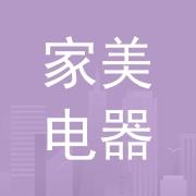 深圳市家美电器有限公司