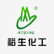 惠阳裕生化工有限公司