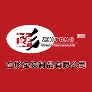 东莞市芷彤包装制品有限公司