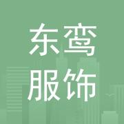 东莞市东鸾服饰有限公司