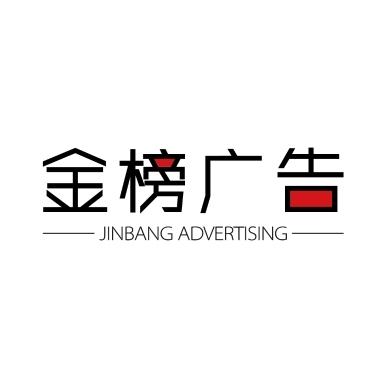 东莞市金榜广告有限公司