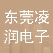 东莞市凌润电子科技有限公司