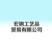 东莞市黄江鸿刚工艺品销售部