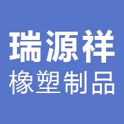 深圳瑞源祥橡塑制品有限公司