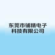 东莞市铺精电子科技有限公司