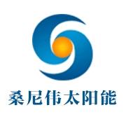 惠州桑尼伟太阳能科技有限公司