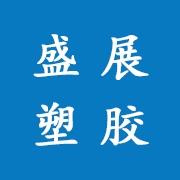 东莞市盛展塑胶电子科技有限公司