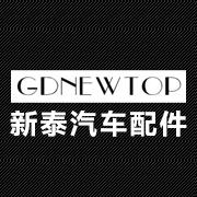 东莞市新泰汽车配件有限公司