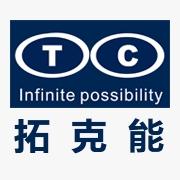 上海拓克能模具技术处理有限公司东莞分公司