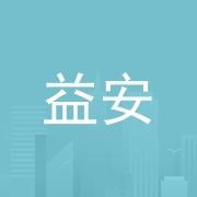 东莞市益安运动用品有限公司