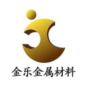 东莞市金乐金属材料有限公司