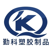 东莞市勤科塑胶制品有限公司