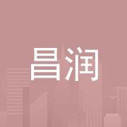 東莞市昌潤自動化設備科技有限公司