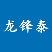 深圳市龙锋泰自动化有限公司