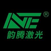 广东韵腾激光科技有限公司