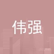 东莞市伟强机电设备有限公司