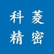 惠州市科菱精密部件有限公司