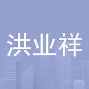东莞市洪业祥实业有限公司
