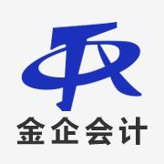 东莞市金企会计服务有限公司
