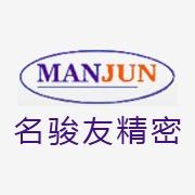 深圳市名駿友精密科技有限公司