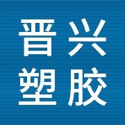 东莞晋兴塑胶有限公司